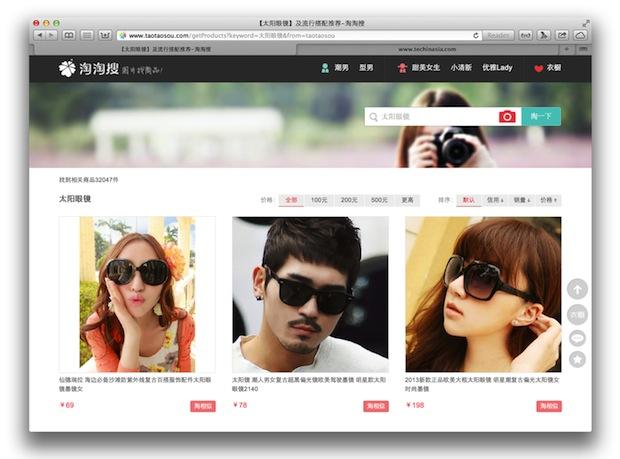 TaoTaoSou-Finds-Huge-New-Funding-Round-01