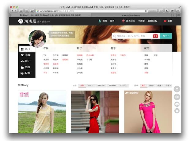 TaoTaoSou-Finds-Huge-New-Funding-Round-02