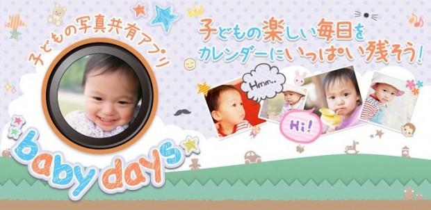 babydays-620x302