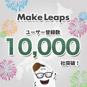 make-leaps-280x280