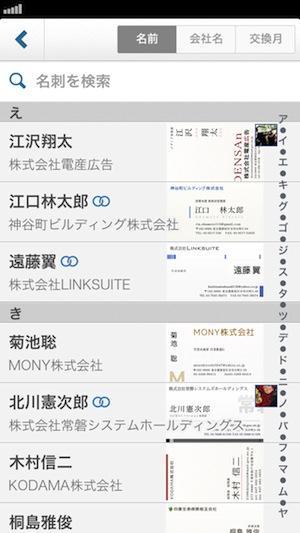 meishi_list
