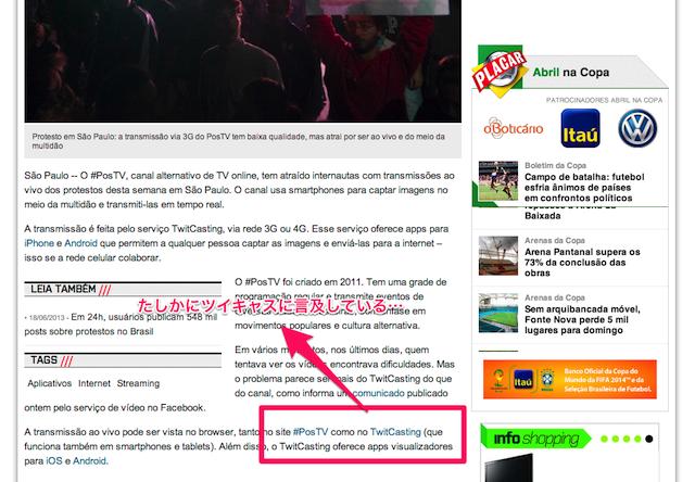 Site__PosTV_faz_sucesso_exibindo_protestos_ao_vivo_na_web___INFO