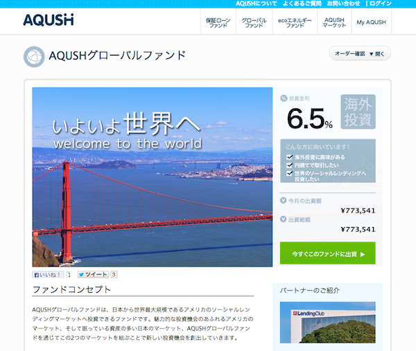 aqush-global-fund_screenshot