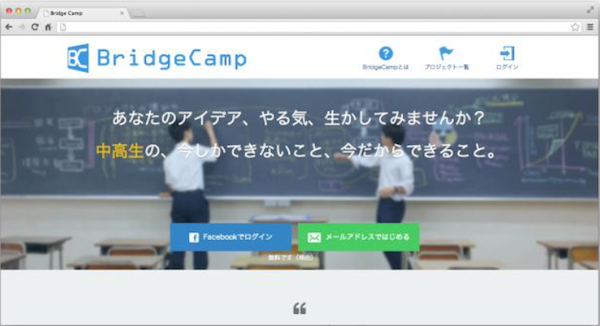 bridgecamp_screenshot