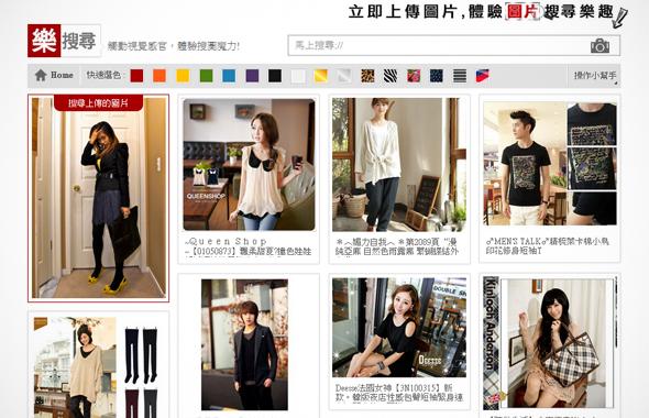 fashion-finder-590