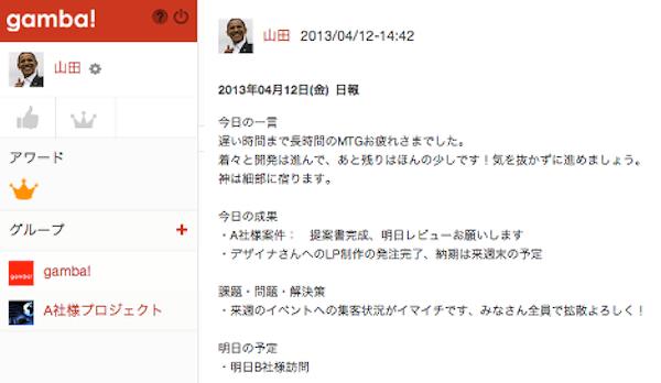 gamba_screenshot