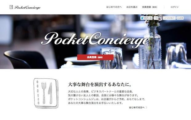 pocket-concierge-top