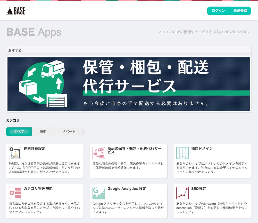 BASE_Apps