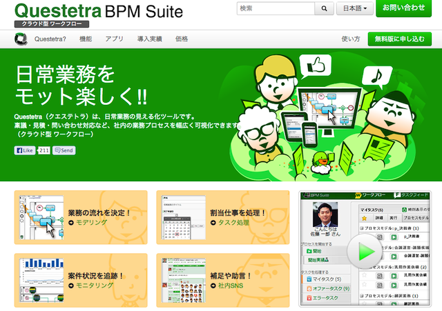 Cloud_Workflow_QUESTETRA_BPM_SUITE