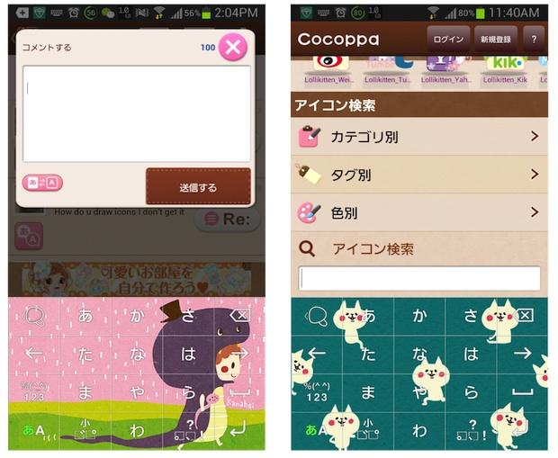 CocoPPa-simeji2