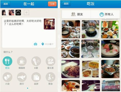 料理の写真に「Eating(食事中)」、というタグを付け、全ての写真を同じ場所にタグ付けすることができる。