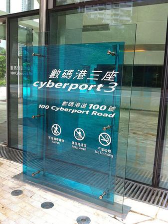 Cyberport(数碼港)