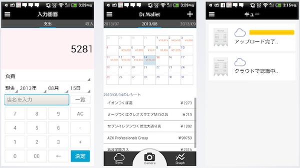 dr-wallet_mobileapp_screenshot