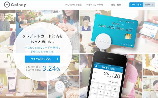 Coiney_-_スマートフォンでクレジットカード決済