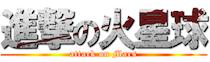 marsball_logo