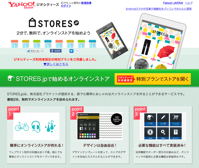 STORES.jpでオンラインストアを始めよう!|簡単ホームページ作成サービス(無料)_-_Yahoo_ジオシティーズ