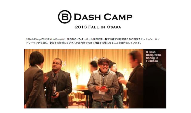 B_Dash_Ventures