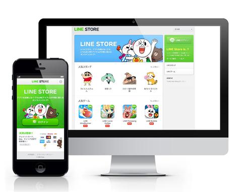 line web store