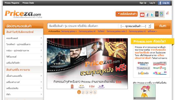 priceza_screenshot