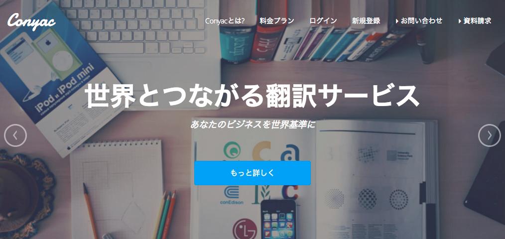 Conyac_for_Business_-_クラウドビジネス翻訳サービス
