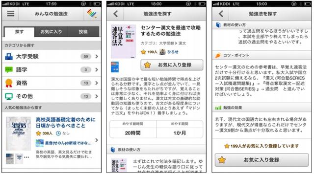 info.studyplus.jp_press_20130828_press_release.pdf