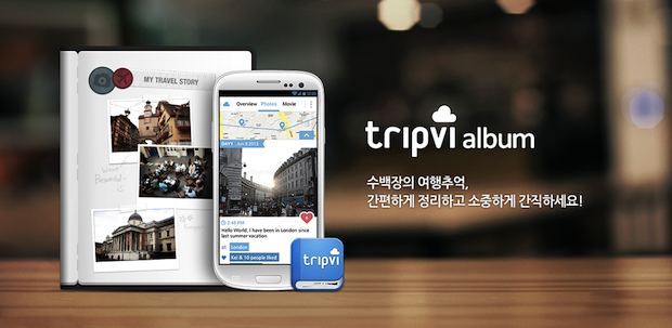 tripvialbum_screenshot