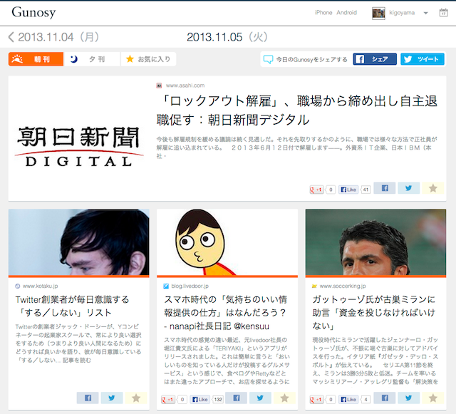 2013_11_05のkigoyamaのGunosy