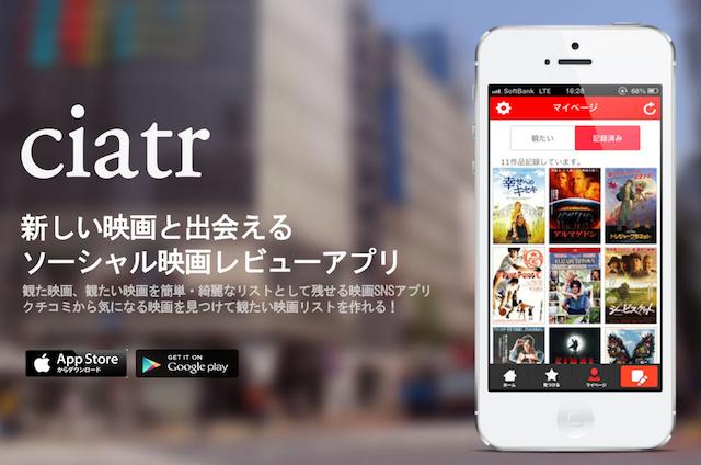 ciatr_シアター__-_ソーシャル映画サービス