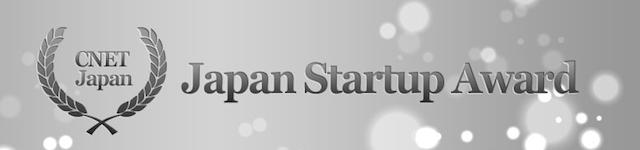 CNET_Japan_Startup_Award