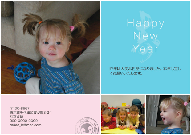 kiddy_newyearcard_screenshot