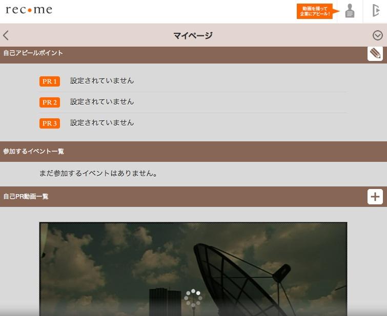 recme_screenshot