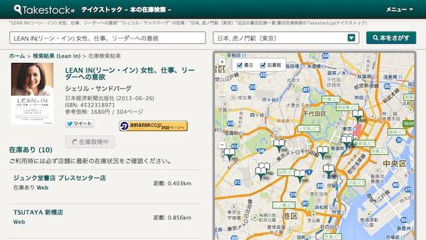 takestock_screenshot