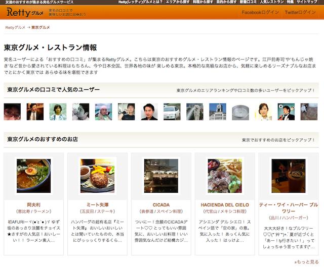 東京のグルメ・レストラン情報_-_Rettyグルメ
