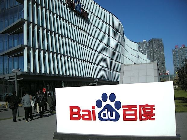 baidu_entrance