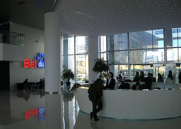 baidu_lobby1