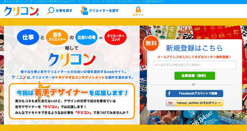 クラウドソーシング【クリコン】クリエーターが集結!