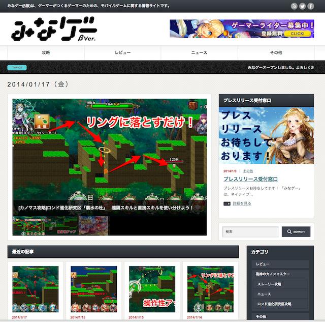 みなゲー_β版____みなゲー_β版_は、ゲーマーがつくるゲーマーのための、モバイルゲームに関する情報サイトです。