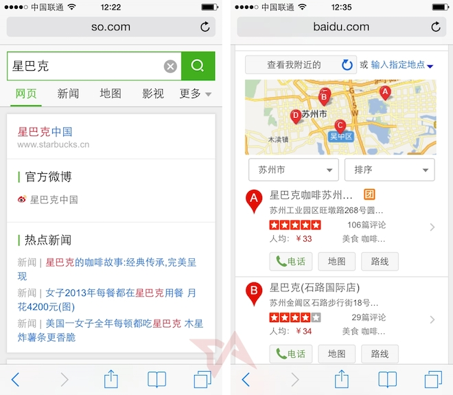 Qihoo-vs-Baidu-mobile-searches
