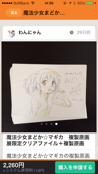 05_商品詳細-1