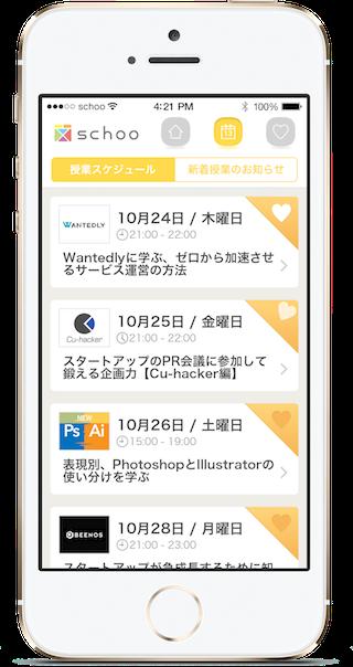 screen_iphone_class