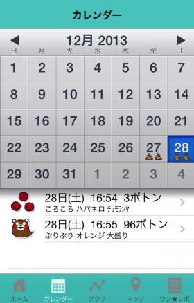 unlog-calendar-280x438