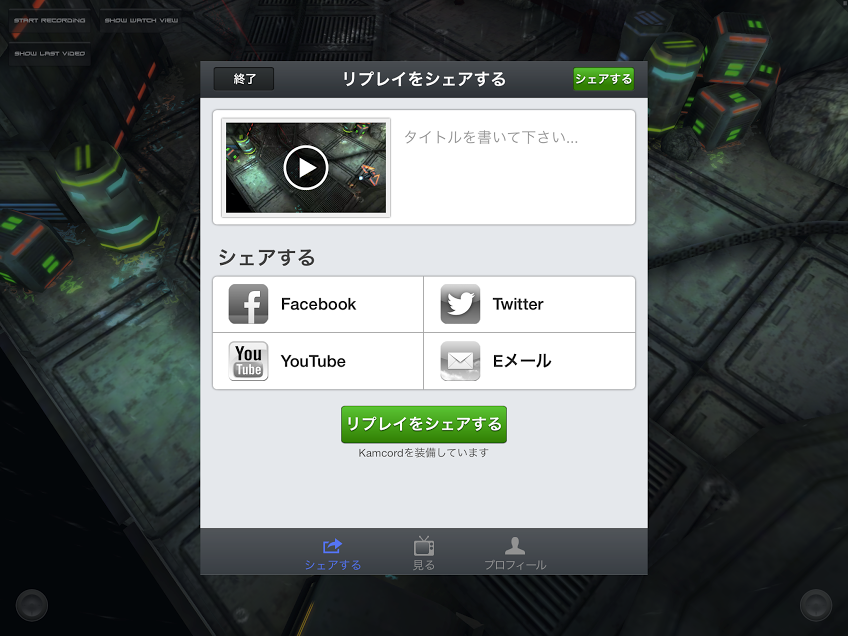Kamcord_share_tab_japanese