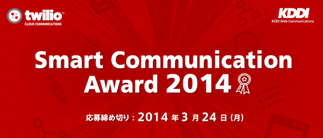 Smart_Communication_Award_2014_お申し込みフォーム|Twilio_for_KDDI_Web_Communications|KDDIウェブコミュニケーションズ