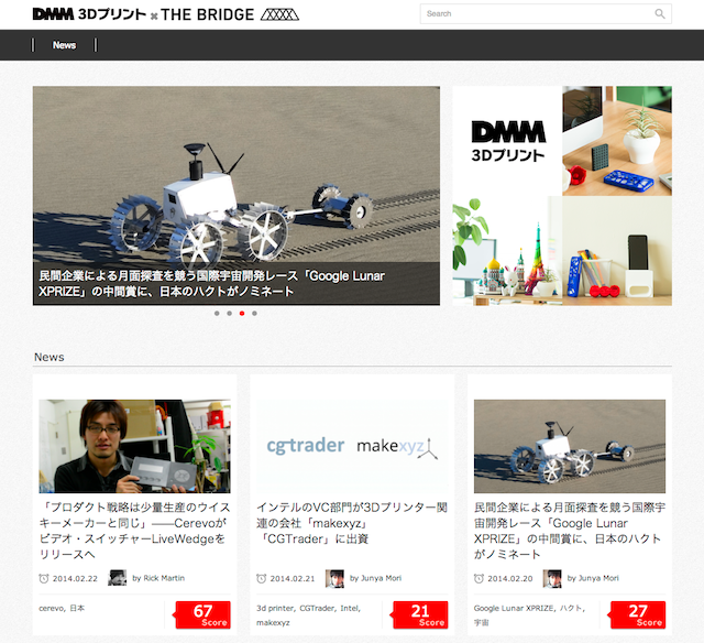 DMM_3Dプリント_×_THE_BRIDGE