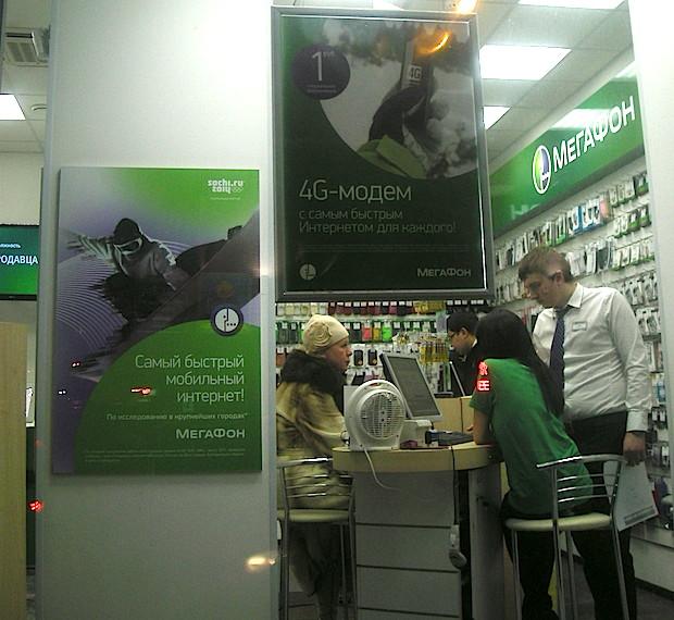 megafon-belorusskaya