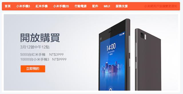 小米手機臺灣官網——紅米手機,四核1_5G,超值雙卡雙待