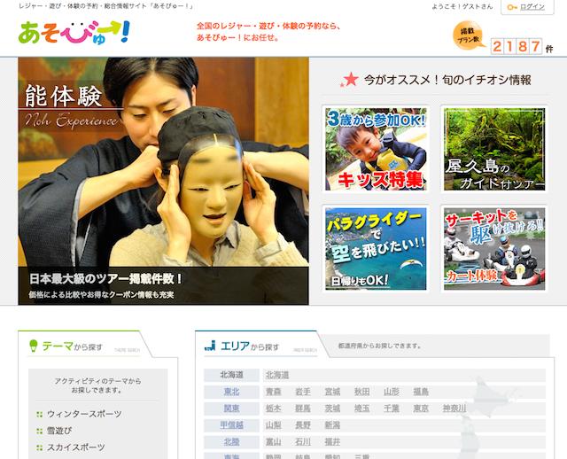 レジャー・遊び・体験の予約サイト|日本最大級のあそびゅー!