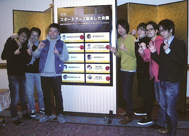 ashita-kaigi-winner