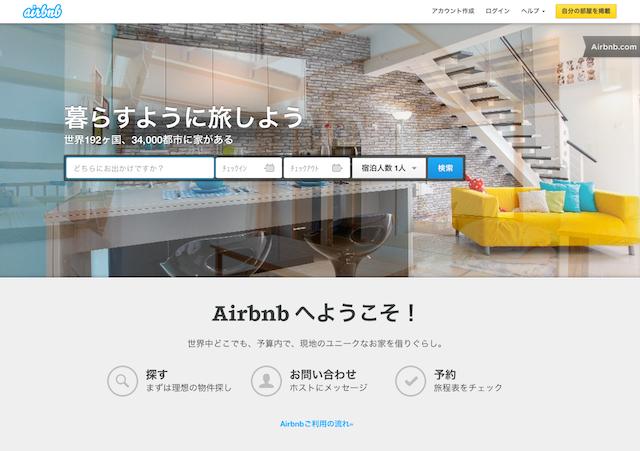 現地の人から借りる家・アパート・部屋・バケーションレンタル・民宿予約サイト_-_Airbnb