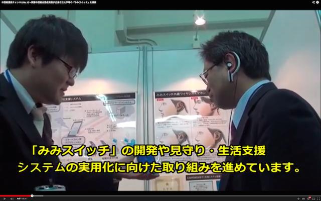 中国総通局チャンネルNo_10~齊籐中国総合通信局長が広島市立大学等の『みみスイッチ』を視察_-_YouTube